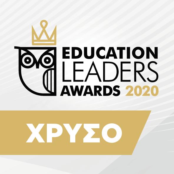 Education Leaders Award – Χρυσό Βραβείο