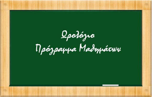 Ωρολόγιο πρόγραμμα  9-6-2021